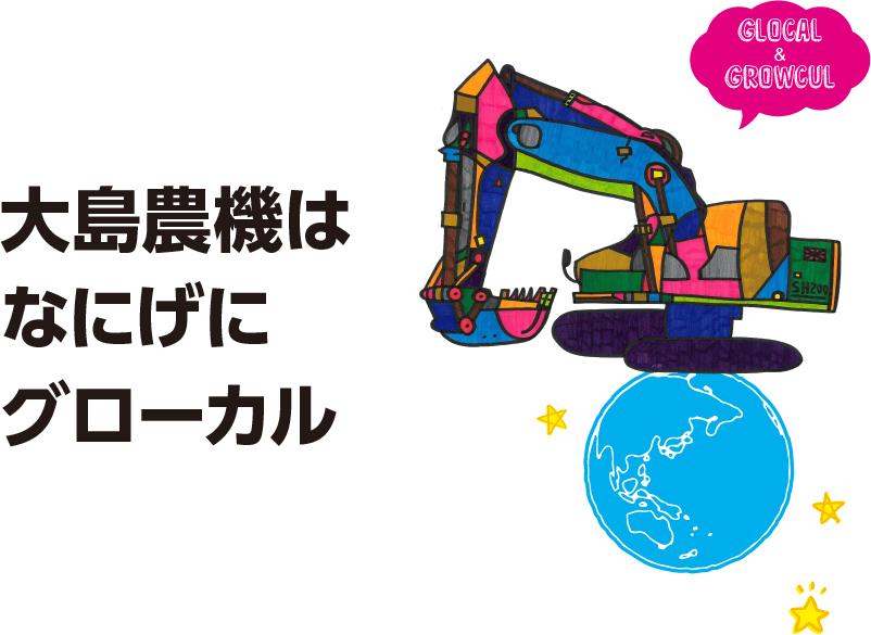大島農機はなにげにグローカル 新潟県上越市