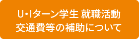 U/Iターン学生 就職活動 交通費等の補助について 大島農機 新潟県上越市